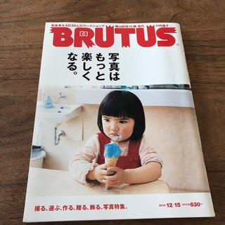 マガジンハウス(マガジンハウス)のブルータス BRUTUS 未来ちゃん 写真(アート/エンタメ/ホビー)