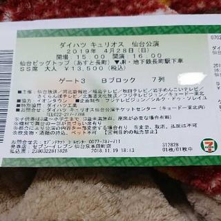 キュリオス チケット(サーカス)