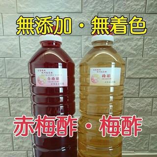 赤梅酢・梅酢1000ml 2本入り+しょっぱ梅(漬物)