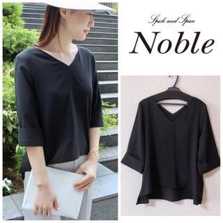 ノーブル(Noble)のSpick&Span Noble  ノーブル 5ブソデロールアップブラウス (シャツ/ブラウス(長袖/七分))