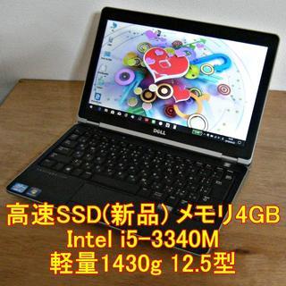 デル(DELL)の高速SSD(新品) メモリ4GB 軽量1420g 12.5型(ノートPC)
