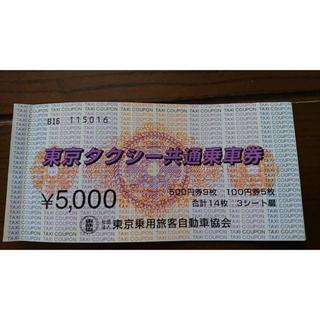 タクシー チケット(その他)