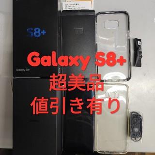 SAMSUNG - ★おまけ付き★Galaxy S8+★超美品★ギャラクシーS8プラス★
