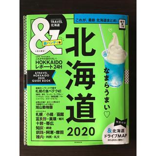 アサヒシンブンシュッパン(朝日新聞出版)の&travel 北海道2020 超ハンディ版(地図/旅行ガイド)