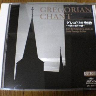 CDグレゴリオ聖歌~中世の祈りの歌(宗教音楽)