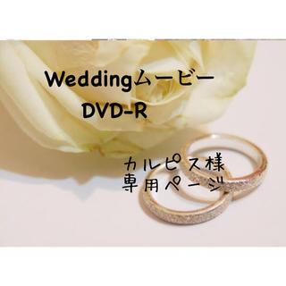 Weddingムービー(ウェルカムボード)