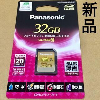 パナソニック(Panasonic)の新品 パナソニック 32GB◆SDカード◆RP-SDWA32GJK◆未開封(デジタル一眼)