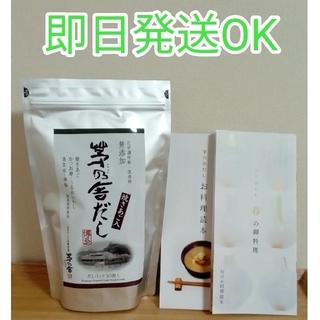 茅乃舎だし(8g×30袋入)(調味料)