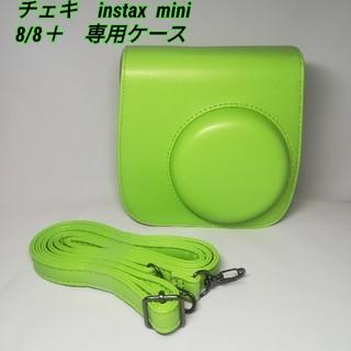 チェキ instax mini 8/mini 8 + 専用ケース 黄緑(フィルムカメラ)