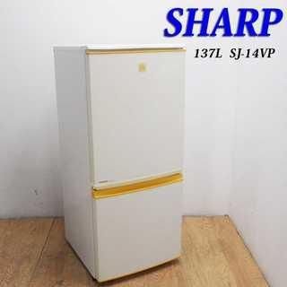 SHARP 便利などっちもドア 137L 冷蔵庫 イエロー DL02(冷蔵庫)