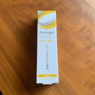 アルージェ(Arouge)のアルージェ 美容液  敏感肌/乾燥肌(美容液)