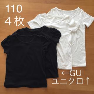 ジーユー(GU)の4枚組 110 インナー 肌着 女の子 半袖 白 黒 パフスリーブ 夏 ジーユー(下着)