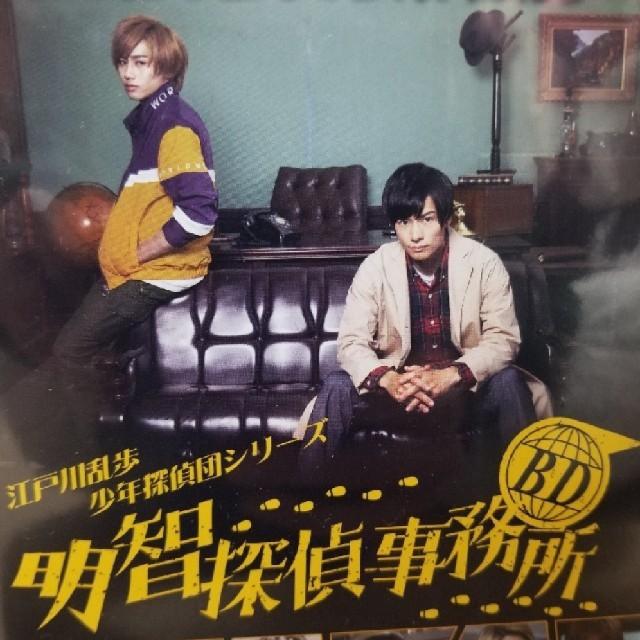 BD明智探偵事務所 DVD エンタメ/ホビーのDVD/ブルーレイ(TVドラマ)の商品写真