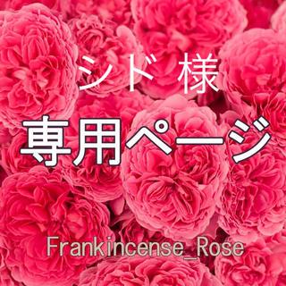 シド 様専用ページ(エッセンシャルオイル(精油))