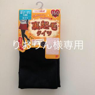 シマムラ(しまむら)の160デニール 黒タイツ120サイズ(靴下/タイツ)