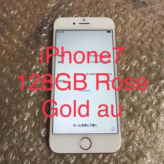 Apple - iPhone7 128GB Rose Gold au