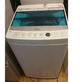 ハイアール(Haier)のハイアール洗濯機 5.5キロ   💍2016年製💍(洗濯機)