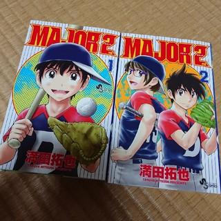 ショウガクカン(小学館)のMAJOR2 1巻2巻セット(少年漫画)