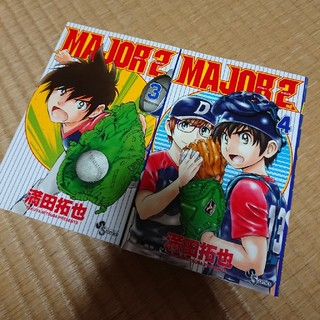 ショウガクカン(小学館)のMAJOR2 3.4巻セット(少年漫画)