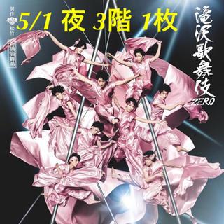 滝沢歌舞伎ZERO 5/1(水)夜 チケット 1枚(演劇)