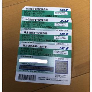 ANA 株主優待券 2019年11月30日まで 4枚(航空券)