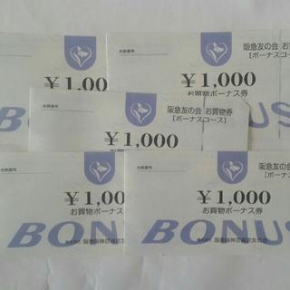 ハンキュウヒャッカテン(阪急百貨店)の阪急 商品券 5000円分(ショッピング)
