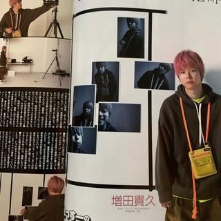ニュース(NEWS)の増田貴久  切り抜き  2ページ(印刷物)