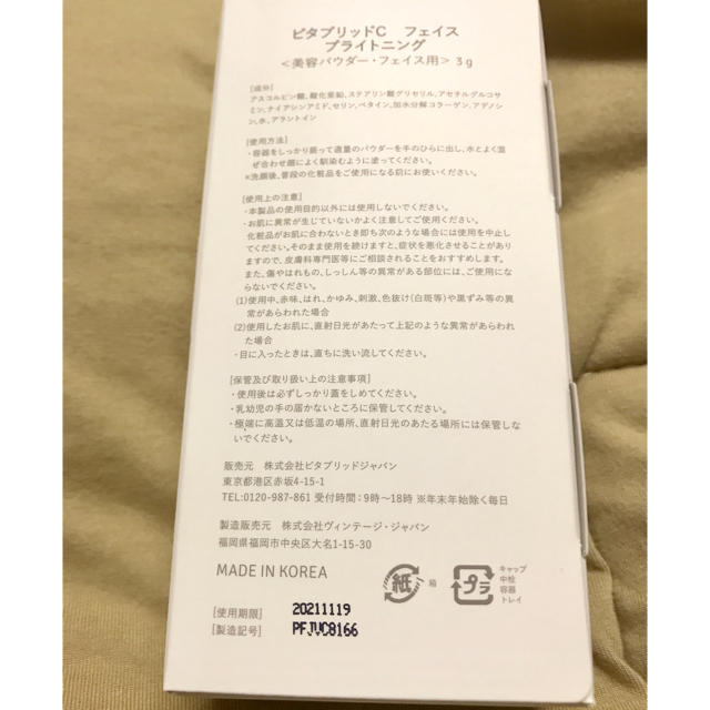 ビタブリッド C フェイスブライトニング コスメ/美容のスキンケア/基礎化粧品(その他)の商品写真