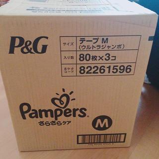 【27日までの出品】パンパースM テープタイプ240枚(ベビー紙おむつ)