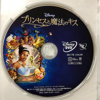 ディズニー(Disney)の未使用『プリンセスと魔法のキス』DVD&クリアケース(アニメ)