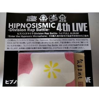 ヒプノシスマイク CD封入抽選先行【シリアルナンバーのみ】(声優/アニメ)