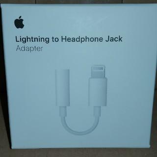 アップル(Apple)のiPhone lightningイヤホン変換アダプター(ストラップ/イヤホンジャック)