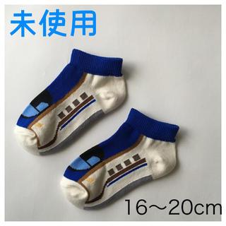 未使用 鉄下 E7系北陸新幹線 かがやき こども用 靴下 16〜20cm(靴下/タイツ)