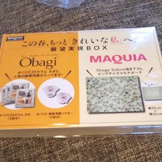 オバジ(Obagi)のマキア5月号 付録のみ(サンプル/トライアルキット)