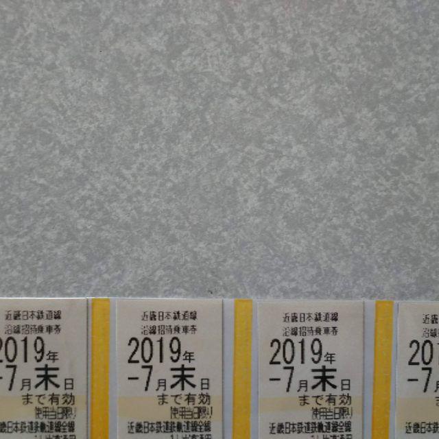 近鉄 株主優待 乗車券 チケットの乗車券/交通券(鉄道乗車券)の商品写真