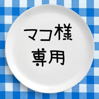 マコ様専用・子ども用フロス(歯ブラシ/歯みがき用品)