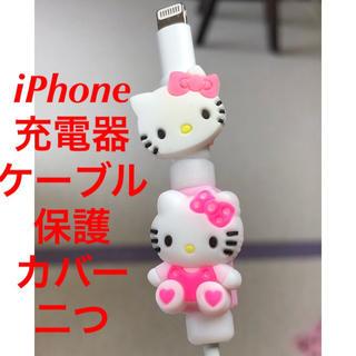 iPhone充電器ケーブル保護カバー二つ
