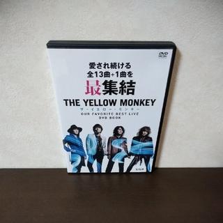 タカラジマシャ(宝島社)のイエモン『Our Favorite Best LIVE DVD BOOK』(ミュージック)