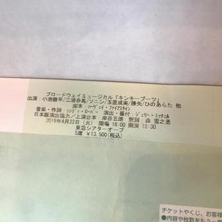 キンキーブーツチケット  ティファニー(ミュージカル)