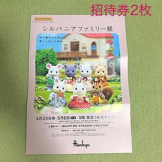 シルバニアファミリー展【招待券2枚】(キッズ/ファミリー)