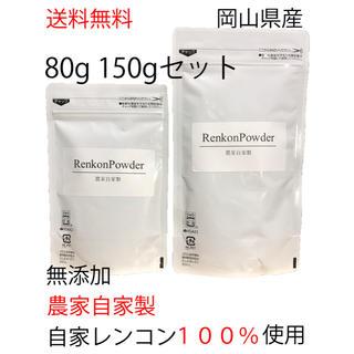 レンコン農家自作レンコンパウダー150g、80gセット 送料無料(野菜)