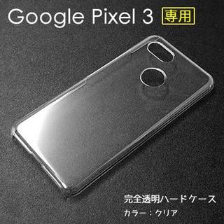 Google Pixel 3 ハードケース クリア 透明 無地(Androidケース)