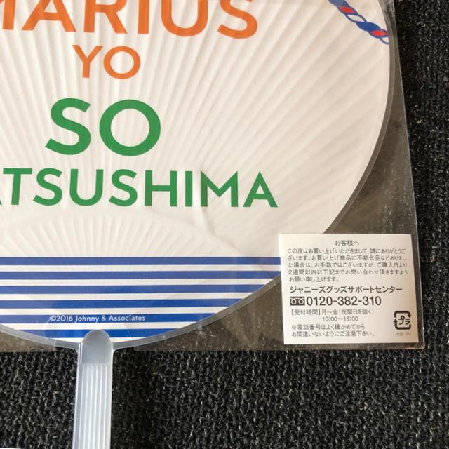 Sexy Zone(セクシー ゾーン)の松島聡 マリウス葉 うちわ エンタメ/ホビーのタレントグッズ(アイドルグッズ)の商品写真