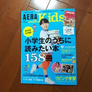 アサヒシンブンシュッパン(朝日新聞出版)のAERA Kids  小学生のうちによみたい本(絵本/児童書)