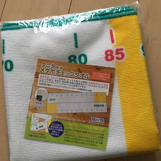 タニタ(TANITA)のタニタ メタボチェックタオル(タオル/バス用品)