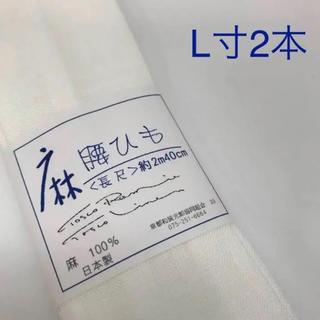 2019初夏に向けて【麻100%】腰ひも☆L寸☆まとめて2本(浴衣)