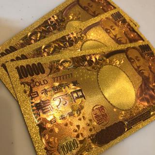 限定特価!3枚set★純金24k★最高品質★一万円札★ブランド財布、バッグなどに(キャラクターグッズ)