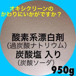 炭酸塩入り酸素系漂白剤 950g 過炭酸ナトリウム(洗剤/柔軟剤)