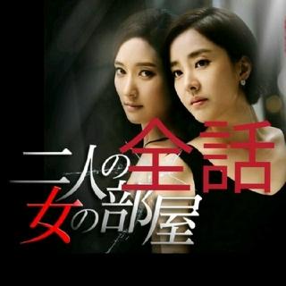 二人の女の部屋 DVD(TVドラマ)