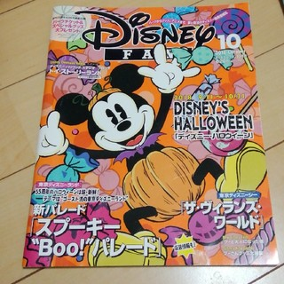 ディズニー(Disney)のディズニーファン 10月号(アート/エンタメ/ホビー)